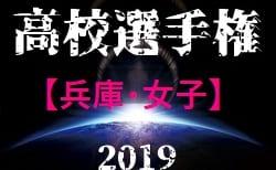 2019年度 兵庫県高校女子サッカー選手権大会 9/7~組み合わせ掲載!