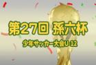 優勝は長岡JYFC!2019年度 第5回JCカップU-11少年少女サッカー 北陸信越地区予選大会