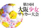 2019年度 第18回OSAKA CITY CUP少年サッカー大会(大阪) 優勝はアーバンペガサス!
