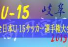 9/28~開催!情報をお待ちしています!2019年度 高円宮杯 JFA 第30回全日本U-15サッカー選手権大会 岐阜県大会