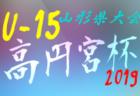 2019年度 第27回山形県少年少女スポーツ交流大会・少年サッカー競技 各ブロック優勝チーム決定!