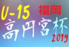 高円宮杯 JFA 2019第31回全日本 U-15サッカー選手権大会福岡県予選 優勝はギラヴァンツ北九州!