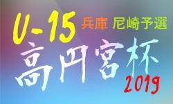 2019年度 尼崎市秋季中学生大会 兼 第53回兵庫県中学生サッカー選手権大会 尼崎予選 8/24結果速報 情報提供お待ちしています