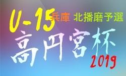 2019年度 第53回兵庫県中学生サッカー選手権大会 北播磨予選 8/24結果速報!1試合から情報提供お待ちしています