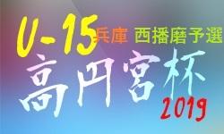 2019年度 第53回兵庫県中学生サッカー選手権大会 西播磨予選 優勝はフォルテFC、龍野FC