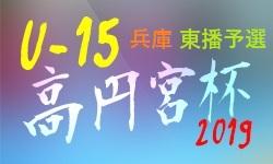 2019年度 第53回兵庫県中学生サッカー選手権大会東播予選 兼 東播選手権大会 情報提供お待ちしています