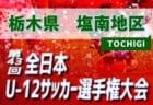 2019年度 青森エンジェルリーグ 9/8結果掲載!