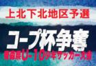 2019年度 第10回COOP杯争奪U-10青森県少年サッカー大会上北下北地区予選 情報お待ちしております!