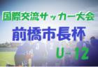 結果募集!2019年度 第23回 国際交流サッカー大会U-12 前橋市長杯(群馬)