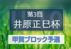2019年度 第31回JA東京カップ 5年生大会 第3ブロック予選 優勝はFC大泉学園!