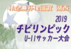 2019年度 第28回栃木県高等学校女子サッカー選手権大会 宇都宮文星女子高が3連覇達成!3決結果情報をお待ちしています!