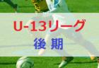 2019年度 第97回関西学生サッカーリーグ3部【後期】3部チャレンジリーグ優勝は京都教育大学!