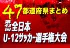 【2019年度全日本U-12サッカー大会一覧】11/10は山形・長野・栃木で代表決定!【47都道府県別】