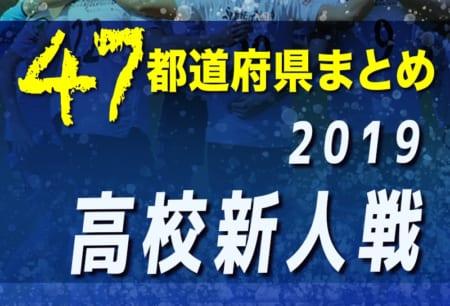 【2019年度高校新人戦一覧】U-16・U-17 新世代の精鋭たちの大会特集!【47都道府県別】