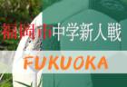 2019 福岡市中学校新人サッカー大会 優勝は平尾中!2連覇おめでとうございます!!