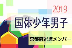 【京都府】参加メンバー掲載!2019年度 第74回国民体育大会 近畿ブロック大会 少年男子(8/9~11)国体