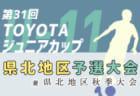 優勝は八事(愛知)!2019年度 第11回 可児カップU-9 【愛知・岐阜・長野から32チーム参戦!】