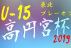 2019年度 第48回千葉県中学校新人体育大会サッカー競技 千葉支部 優勝は磯辺中学校!情報提供ありがとうございます!