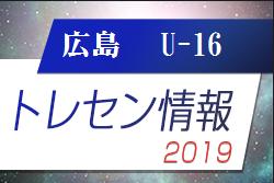 【メンバー】広島県トレセンU-16(2019年度 国体・少年男子)