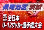 シルフィードFC ジュニアユースセレクション 11/2,3開催  2020年度  愛知