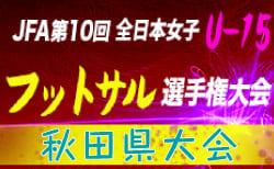 【9/15開催!】大会情報募集 2019年度 JFA第10回全日本U-15女子フットサル選手権大会秋田県予選
