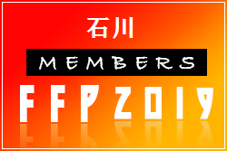 【石川県】参加メンバー掲載!2019 JFAフットボールフューチャープログラムトレセン研修会(FFP)8/1~8/4
