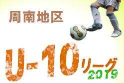 2019年度周南市サッカー協会4種U-10リーグ 山口 次節10/19