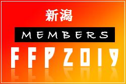【新潟県】参加メンバー掲載!2019 JFAフットボールフューチャープログラムトレセン研修会(FFP)8/1~8/4