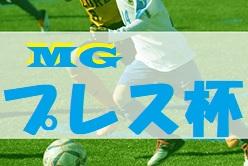 優勝はフォルツァ松本!2019年度 第19回MGプレス杯少年サッカー大会(長野)