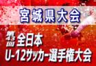 結果掲載8/3 2019-2020アイリスオーヤマ プレミアリーグU-11 新潟