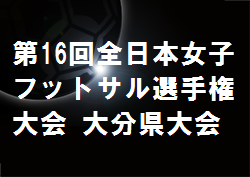 優勝はカティオーラalty!2019年度第16回全日本女子フットサル選手権大会 大分県大会