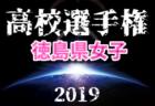 2019年度第13回埼玉県第4種リーグ 南部地区 最終結果掲載!各ブロック上位3チームが県大会出場