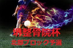 2019年度 堺整骨院杯 第10回福岡県中学校(U-14)サッカー大会 北部ブロック予選 2次ラウンド出場4チーム決定!!