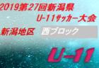 優勝は昌平高校 !2019年度 OCEAN FIELD CUP  U-17(茨城)