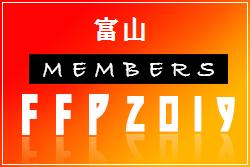 【富山県】参加メンバー掲載!2019 JFAフットボールフューチャープログラムトレセン研修会(FFP)8/1~8/4