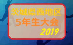 優勝はJSCしもつま!2019年度茨城・県西地区5年生大会