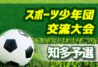 北海道コンサドーレ室蘭 ジュニアユース セレクション 10/27開催 2020年度 北海道