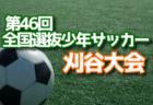 2019年度 第46回全国選抜少年サッカー刈谷大会  8/17予選リーグ結果掲載!8/18情報お待ちしています!