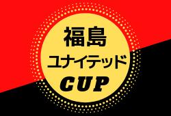 優勝は栃木SC!2019年度 福島ユナイテッドFCカップ 最終結果