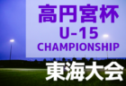 2019年度 高円宮杯 JFA 第31回全日本U-15サッカー選手権大会【東海大会】情報お待ちしています!