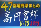 【2019高円宮U-15】各都道府県予選終幕へ 11/10東海・北海道代表決定!【47都道府県別】