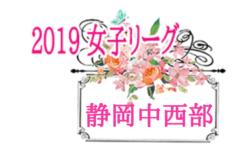 2019年度 中西部女子サッカーリーグ 静岡県 最終結果情報お待ちしています!