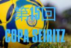 3節までの結果掲載、次戦は9月| 2019年度JFA U-11サッカーリーグ茨城 県西地区