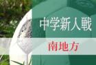 JFA U-12サッカーリーグ2019和歌山ホップリーグ 伊都那賀ブロック 9/15結果速報!情報をお待ちしています!