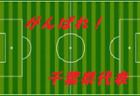 2019年度 第5回JCカップU-11少年少女サッカー大会 九州地区予選大会 (福岡開催)優勝はリベルタ!