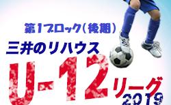 2019年度 三井のリハウスU-12サッカーリーグ東京第1ブロック 後期 Dグループ11/10結果募集中!次回Eグループ11/17開催!