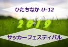 【2019年度 クラブユースサッカー選手権U-15まとめ】全国出場全48チームの軌跡!クラブチームの頂点へ!【47都道府県】