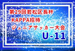 2019(福岡)第29回若松区長杯KAPPA招待ジュニアサッカー大会(U-11)優勝は大川東F!