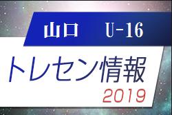 【メンバー】山口県トレセンU-16(2019年度 国体・少年男子)