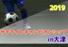 2019年度 第50回関東中学校サッカー大会  優勝は原山中学校!